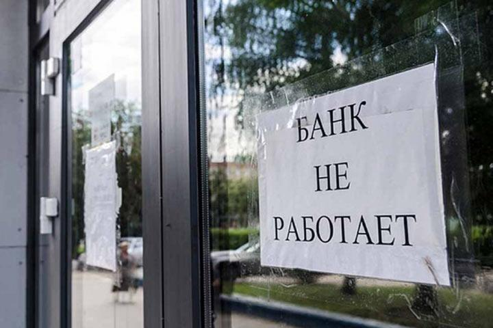 Эксперты прогнозируют отзыв лицензий у 46 банков в течение года