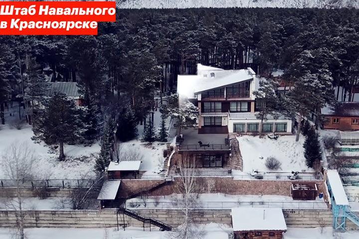 Красноярский штаб Навального рассказал о дорогой недвижимости губернатора края