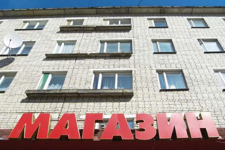 В России могут запретить магазины в жилых домах