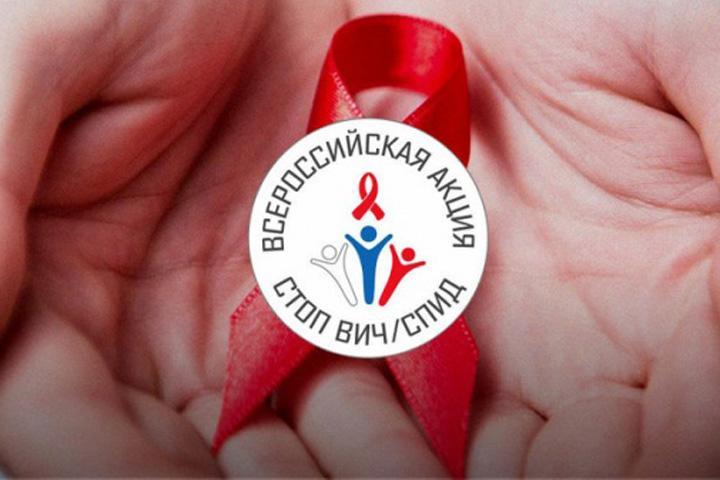 Хакасия снова скажет «Стоп ВИЧ/СПИД»!