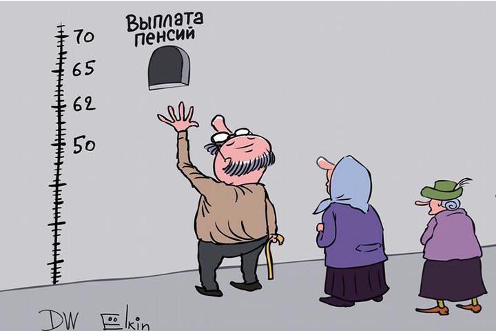 Пенсионная реформа: «Работай, пока не умрешь!»