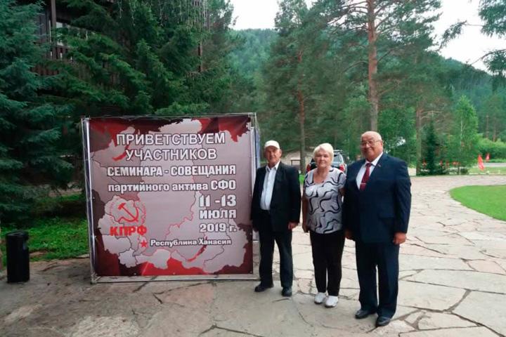 В Хакасии начал свою работу крупный партийный форум КПРФ