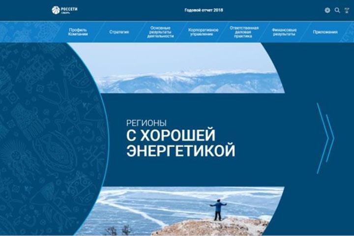 Годовой отчет Россети Сибирь получил «золото» на международном конкурсе