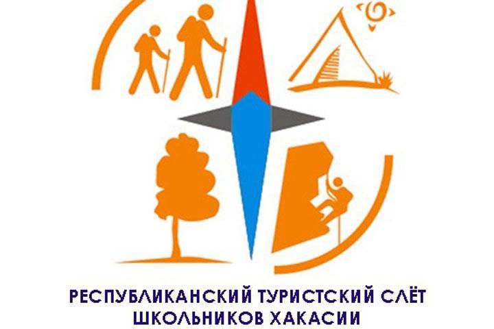 В Хакасии состоится республиканский туристский слет школьников