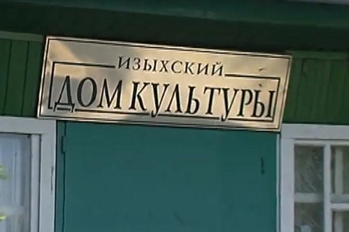 До Нового года ждать: в Изыхских Копях строят Дом культуры
