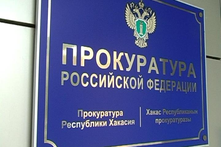 Прокурор Хакасии поручил проверить Абаканский хладокомбинат