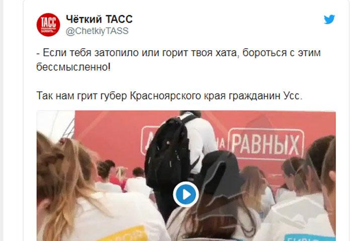 Обзор событий в Хакасии 29 июля - 2 августа: о публичной порке и губернаторе Уссе