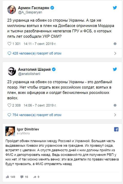 Обмен пленными дорого обошелся Украине