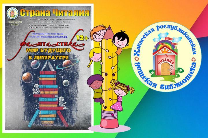 Хакасская детская библиотека пригласила всех отправиться в будущее