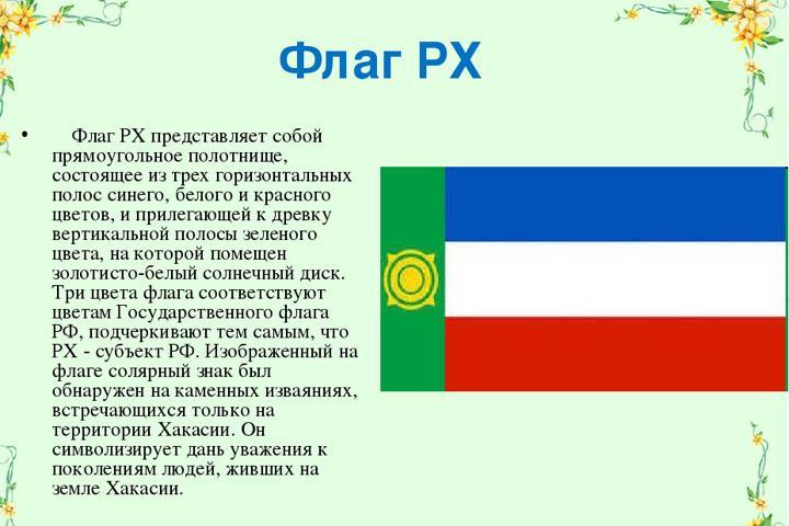 Сибирский полпред Сергей Меняйло похвалил Хакасию за правильный флаг и два ключа