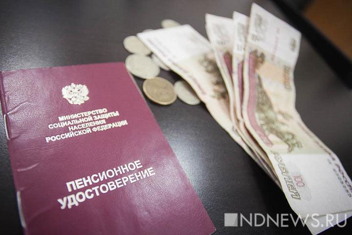 «Технический» грабеж: Госдума изъяла накопительную пенсию россиян для нужд ПФР