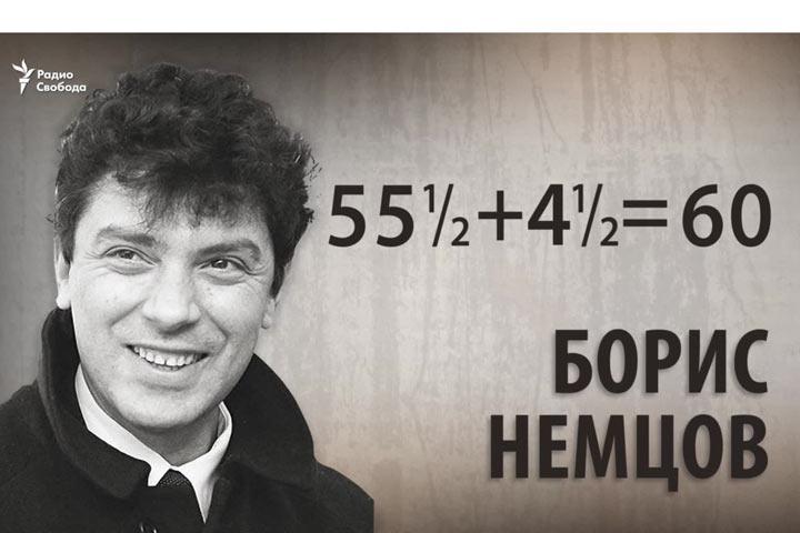 55 ½ + 4 ½ = 60. Борис Немцов