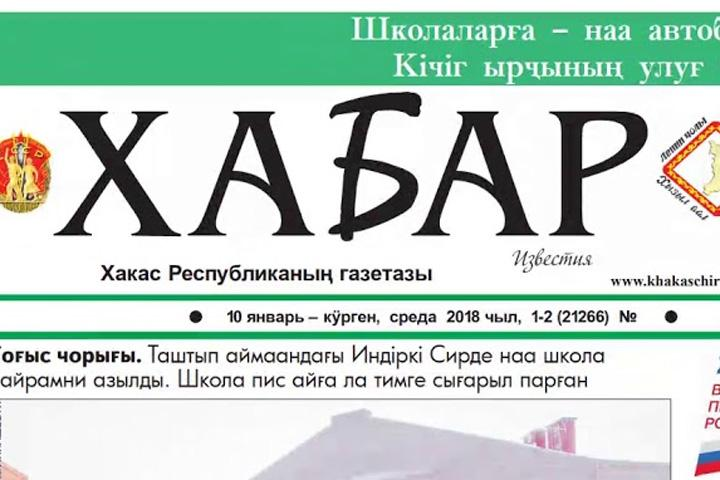 Газету «Хабар - Известия» переименуют в «Хакас чирi»