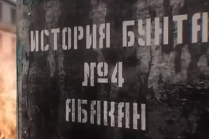 На федеральном канале показали, что происходило в хакасской колонии во время бунта