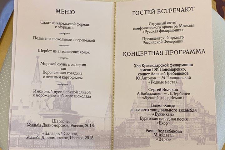 Стало известно меню кремлевского обеда в честь Дня народного единства