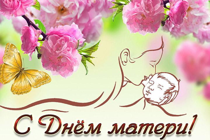 Жители Хакасии отмечают День матери