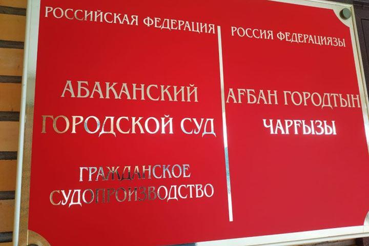 Абаканский горсуд: Нарушений и волокиты по делу Зайцева нет