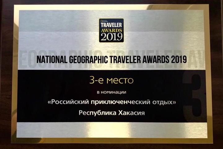 National Geographic Traveler: у Хакасии третье место