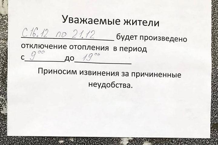 По Абакану расклеили фейковые объявления об отключении воды
