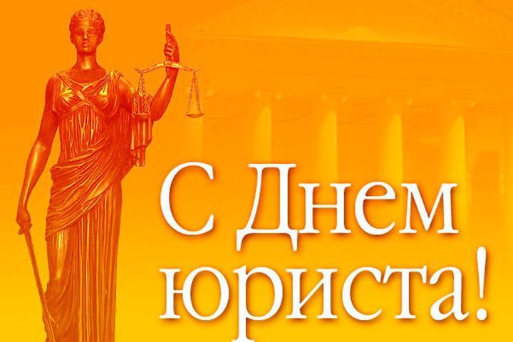 За справедливость: Хакасия отмечает День юриста